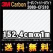 3M 1080 ラップフィルム 1080-CF10 カーボンファイバーホワイト 152.4cm x 1m レビュー記入で送料無料