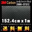 3M 1080 ラップフィルム 1080-CFS12 カーボンファイバーブラック 152.4cm x 1m レビュー記入で送料無料