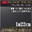 3M ダイノック カーボンフィルム CA421 1m22cm (長さ1mから・10cm単位の切売販売) レビュー記入で送料無料