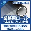 窓 フィルム 外から見えない マジックミラー 遮熱フィルム RS35M(ロール巾1524mm) ロール販売 30m巻き 業務用