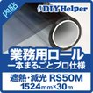 遮熱フィルム RS50M(ロール巾1524mm) ロール販売 30m巻き 業務用 窓ガラス フィルム ガラスフィルム