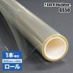 ガラス 飛散防止フィルム GS50M(ロール巾1524mm) ロール販売 30m巻き 業務用 窓ガラス フィルム 建材