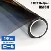 窓 フィルム 外から見えない マジックミラー 遮熱フィルム RS15M(ロール巾1524mm) ロール販売 30m巻き 業務用