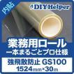 飛散防止フィルム GS100M(ロール巾1524mm) ロール販売 30m巻き 業務用