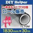 防犯用遮熱フィルム TL70M(ロール巾1820mm) ロール販売 30m巻き