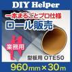 遮熱フィルム 凹凸面用 OTE50(ロール巾960mm) ロール販売 30m巻き 業務用 窓ガラス フィルム