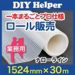 デザインフィルム 視線カット INT-NL ナローライン(ロール巾1524mm) ロール販売 30m巻き