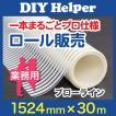 デザインフィルム 視線カット INT-BL ブローライン(ロール巾1524mm) ロール販売 30m巻き