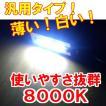 汎用タイプ12VのLED発光色:白SMD3連【送料込スマートレター限定 代引き不可】