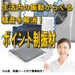 生活の防振・防音に。食洗機・洗濯機などに防音振動防止材 お試し5枚セット【スマートレター発送代引き不可】