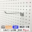 フック 有孔ボード用フック 25P用 L=150タイプ(2点掛けタイプ/5本セット)(A品L字型フック)