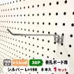 フック 有孔ボード用フック 30P用 L=150タイプ(2点掛けタイプ/5本セット)(A品L字型フック)