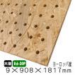 ペグボード/パンチングボード/有孔ボード OSB有孔ボード (9mm 8Φ-30P)908mm×1817mm(ヨーロッパ産/A品)  DIY 有孔合板 ゆうこう 建材 日曜大工
