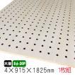 パンチングボード/シナベニヤ 有孔ボード 無塗装 4mm×915mm×1825mm(8φ-30P)(穴あきベニヤ)(A品)/1枚組/2枚以上は更に値引!