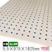 パンチングボード/シナベニヤ 有孔ボード 無塗装5.5mm×915mm×1825mm(8φ-30P)(穴あきベニヤ)(A品)/1枚組/2枚以上は更に値引!