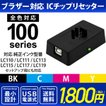 ICチップリセッター 純正LC110/LC111/LC113/LC115/LC1...