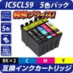 IC5CL59互換インクカートリッジ5色パック[EPSON/エプソンプリンター対応]ICBK59 ICC59 ICM59 ICY59[DM便送料無料]5色セット
