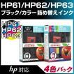 純正6個分 HP61/HP62/HP63共通対応 詰め替えインク4色パック〔ヒューレット・パッカード/HP〕対応 インク吸い出しホルダー付き