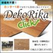 DecoRikaClick(デコリカクリック)