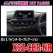 ALPINE/X9Z-CHR-NR C-HR(純正バックカメラ対応)専用 BIG-X・9インチナビ (アルパイン正規販売店のデイパークス)