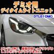 デミオ用 デイライトユニット【DTL01-DMO】