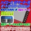 ハイエースリアクーラー用オートコントロールユニット/HRATCOOL-N-V2