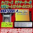 ハイエース専用リアクーラー自動温調ユニット高機能型/HRATCOOL-X