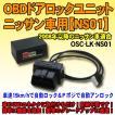 <iOCSシリーズ>OBDドアロックユニット ニッサン車用【NS01】 2010年式以降一部車種適合