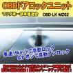 <iOCSシリーズ>OBDドアロックユニット CX-3(DK系)専用パッケージ【MZ02】