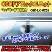 <iOCSシリーズ>OBDドアロックユニット デミオ(DJ系)専用パッケージ【MZ02】