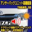 アンサーバックユニット高機能版 TNANS-10