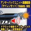 アンサーバックユニット高機能版【サイレンセット】 TNANS-10S