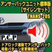 アンサーバックユニット標準版【サイレンセット】 TNANS-20S