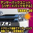 アンサーバックユニット【ハザードバックモデル】 TNANS-30