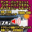 アンサーバックユニット【ハザードバックモデル・ボイスモジュールセット/英語・日本語】 TNANS-30VJ