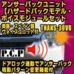 アンサーバックユニット【ハザードバックモデル・ボイスモジュールセット/英語・スペイン語】 TNANS-30VU