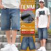 ハーフパンツ メンズ デニムショートパンツ カジュアル アメカジ 大きいサイズ 夏 サマー 涼しい