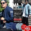 MA-1 フライトジャケット MA1 メンズ ブランド デニム ミリタリー ブルゾン 中綿 大きいサイズ 2017秋冬 新作
