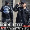 Gジャン デニムジャケット メンズ ブランド レザージャケット 大きいサイズ ライダースジャケット バイカー