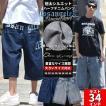 ハーフパンツ メンズ デニムショートパンツ ルーズフィット 極太バギー 大きいサイズ B系 ストリート系 夏 サマー