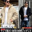 極暖 スウェードジャケット メンズ カジュアル 秋冬 ブランド 大きいサイズ スエード フェイクファー 温かい防寒アウター