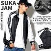 スカジャン メンズ サテン 大きいサイズ 横須賀 ジャンパー ブルゾン スタジャン MA-1 おしゃれ 黒 白 DOP