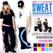 ヒップホップ ダンスパンツ 衣装 スウェットパンツ ブランド スポーツ サイドライン
