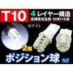 T10 LEDバルブ T10 4レイヤー構造超高輝度SMD16連ウェッジシングル
