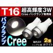 T16純正互換品 バックランプ専用 Cree 3W級LEDバルブ2個set