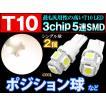 T10 LEDバルブ 純正HIDライト4300k車にT10-4300k LEDバルブ ポジション球