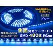 テープLED 約5m 青 側面発光 480連ブルー 黒ベース 切断可 prv