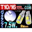 LEDバックランプ T16 LED バックランプ 爆光 史上最強 7.5W球 LEDバルブ メール便発送 送料無料