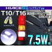 ハイエース4型 専用 LEDバックランプ T10 T16 7.5W球 LEDバルブ 高効率ハイパワーCOB 白2個 レビュー記入で送料無料(メール便発送の場合有)