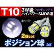 T10 3W級 ハイパワー SMD8連 2個set ウェッジ球 ポジション球 ナンバー灯 白 レビュー記入で送料無料(メール便発送の場合有) prv